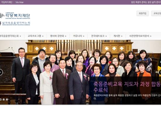 삶과죽음을생각하는회 Website Development