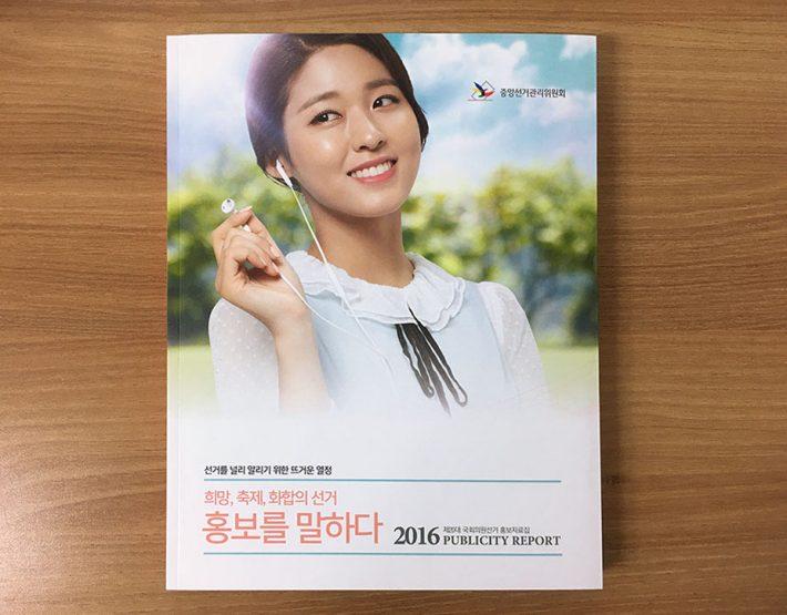 [중앙선거관리위원회] 제20대 국회의원선거 홍보자료집