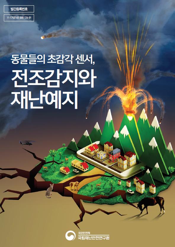 [국립재난안전연구원] 연구간행물