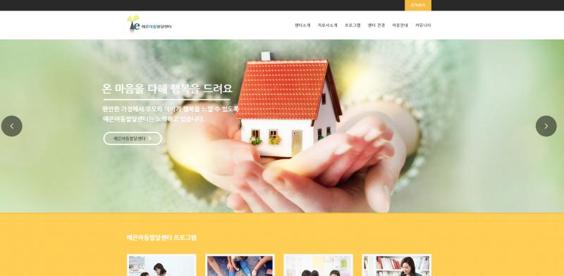 예은아동발달센터 웹사이트 개발