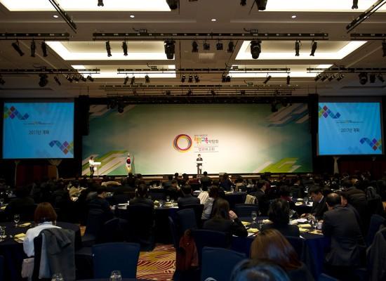 교육부·한국교육개발원 2016 행복교육박람회 성과보고회