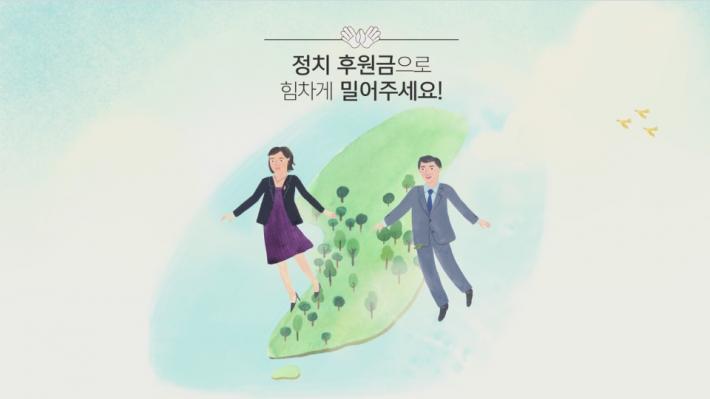 [중앙선거관리위원회] 정치후원금 홍보영상