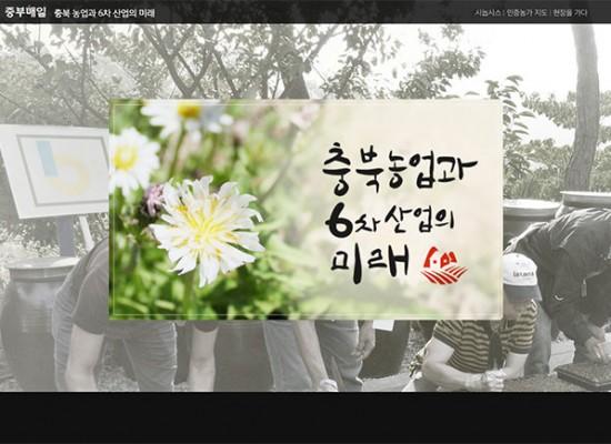 충북 농업과 6차 산업의 미래 Website Development