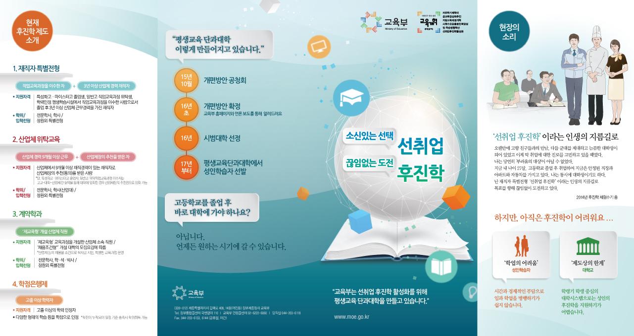 [교육부]_ED_평생교육_바깥면_인쇄용_최종