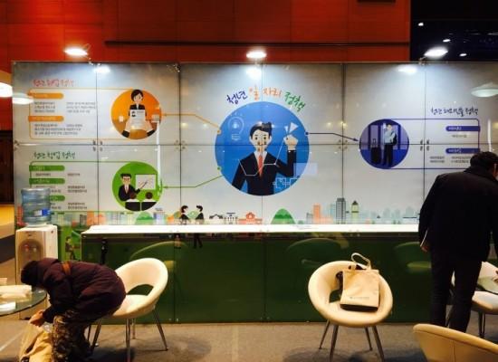 [기획재정부] 2016 공공기관 채용정보박람회 전시 디자인