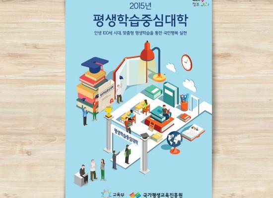 [교육부·국가평생교육진흥원] 2015년 평생학습중심대학 리플릿