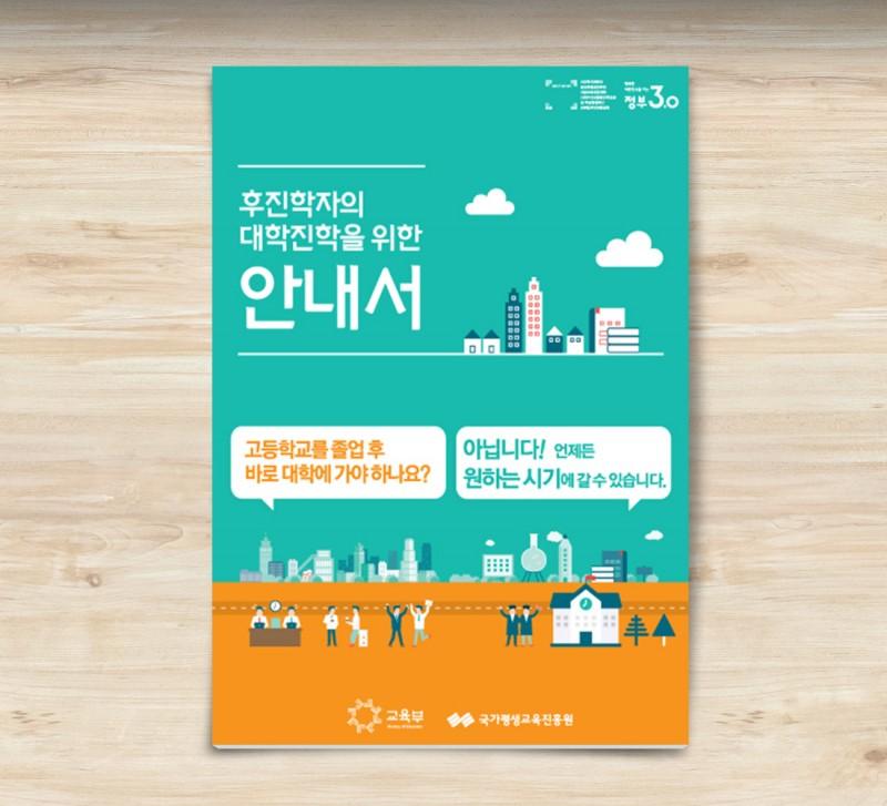 [교육부·국가평생교육진흥원] 후진학 안내서 리플릿