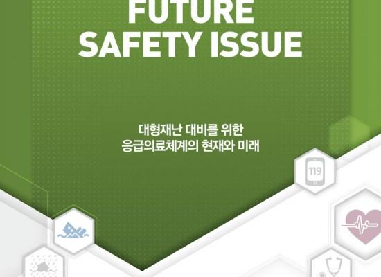 [국립재난안전연구원] 이슈 페이퍼 Vol.3