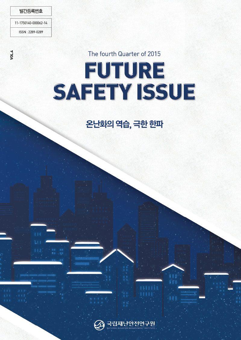 [국립재난안전연구원] 이슈 페이퍼 Vol.4