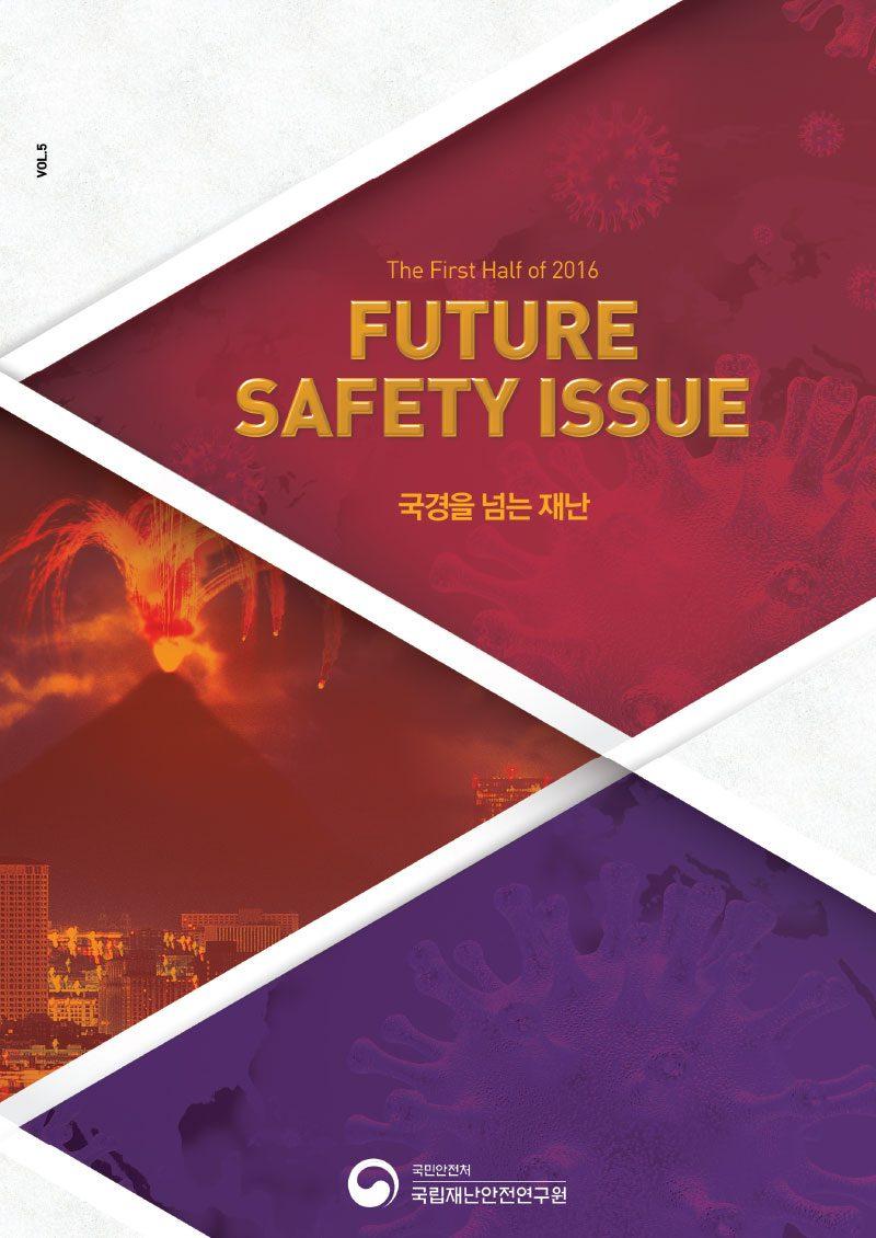 [국립재난안전연구원] 이슈 페이퍼