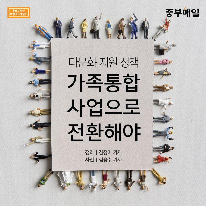 [중부매일] 충북 이주민 르포르타주 카드뉴스 '다문화 지원 정책'편