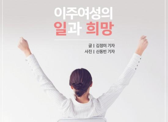 [중부매일] 충북 이주민 르포르타주 카드뉴스