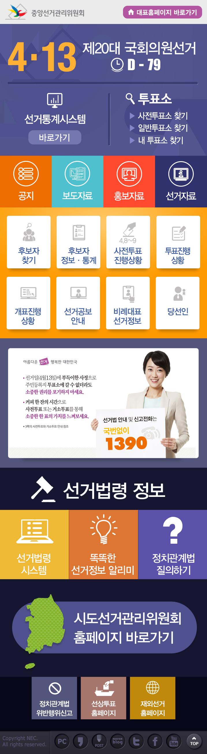 [중앙선거관리위원회]_선거특집페이지_모바일_v.2.1_Release