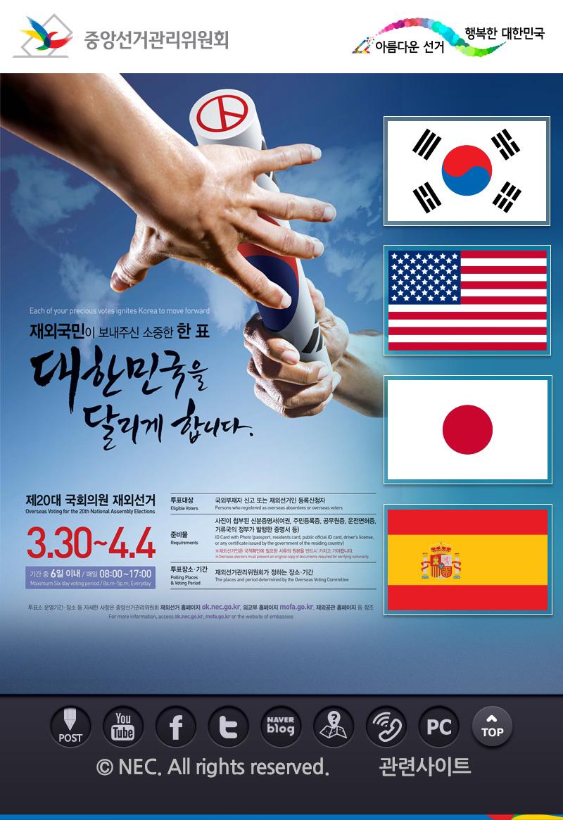[중앙선거관리위원회]_재외선거모바일_글로벌_v.1.0