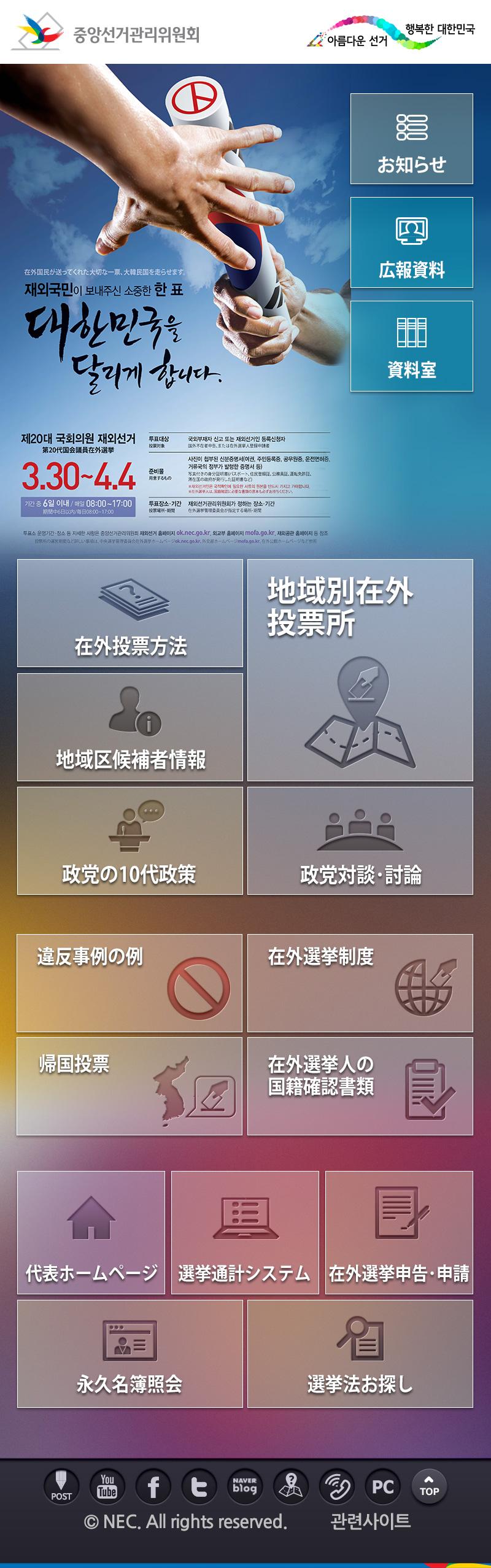 [중앙선거관리위원회]_재외선거모바일_JP_v.1.0