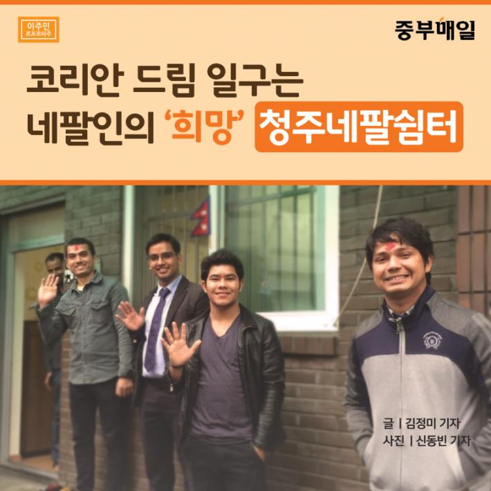 [중부매일] 충북 이주민 르포르타주 카드뉴스 '청주네팔쉼터'편