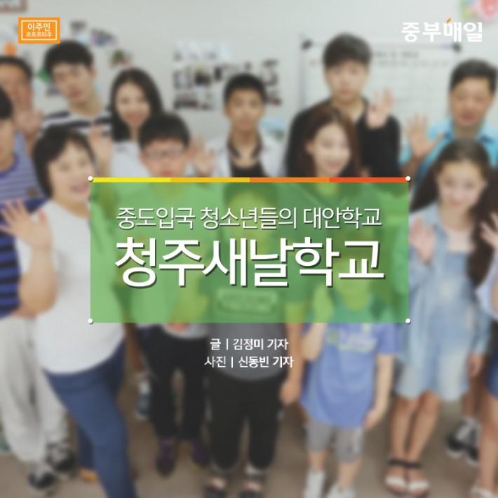 [중부매일] 충북 이주민 르포르타주 카드뉴스 '청주새날학교'편