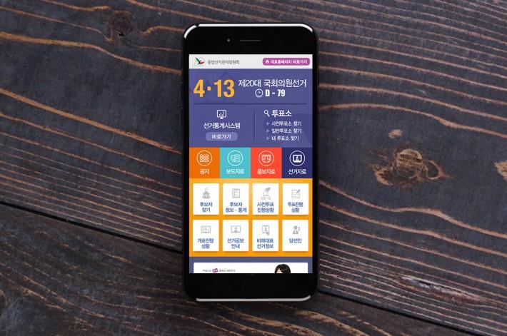 중앙선거관리위원회 선거특집페이지 Mobile Website