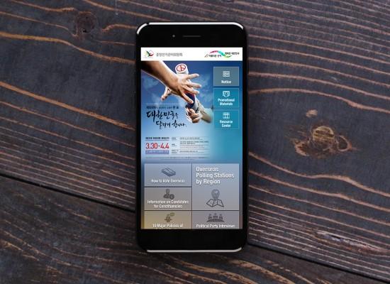 중앙선거관리위원회 국회의원 재외선거 Mobile Website