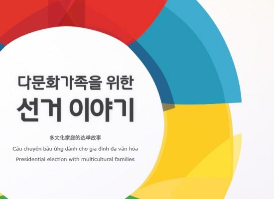 [중앙선거관리위원회] 제19대 대통령선거 다문화, 점자형 팸플릿