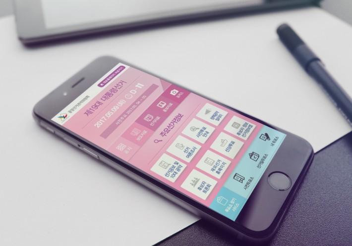 중앙선거관리위원회 제19대 대통령선거 특집페이지 Mobile Website