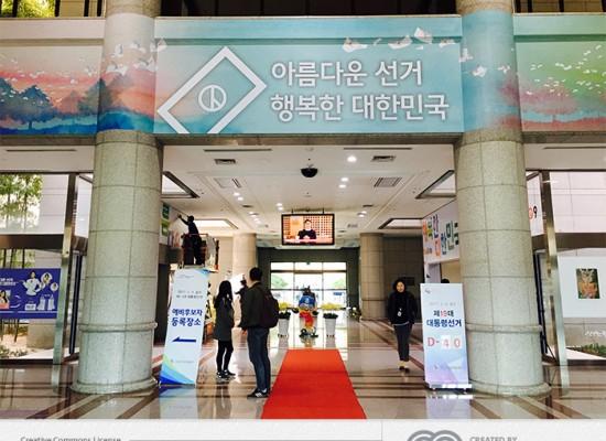 [중앙선거관리위원회] 중앙선거관리위원회 청사 내부 래핑