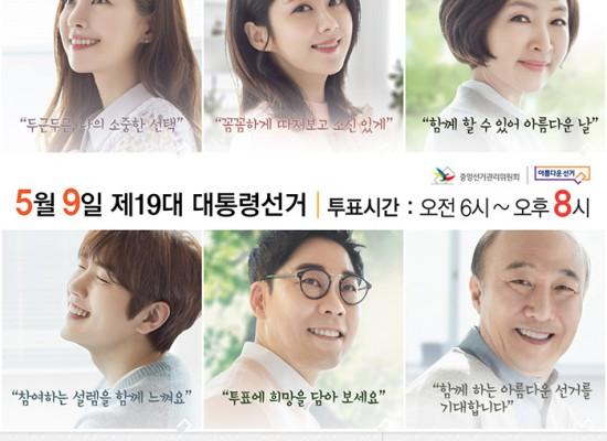 [중앙선거관리위원회] 제19대 대통령선거 홍보 현수막
