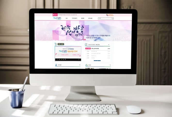 [중앙선거관리위원회] 한국선거방송 ETV Website Development