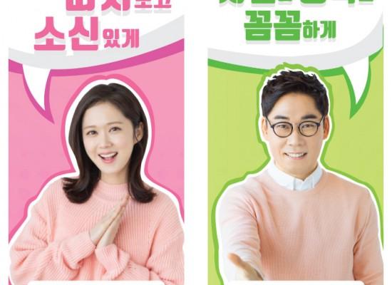 [중앙선거관리위원회] 제19대 대통령선거 홍보 현수기