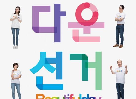 [중앙선거관리위원회] 제19대 대통령선거 홍보 신문광고