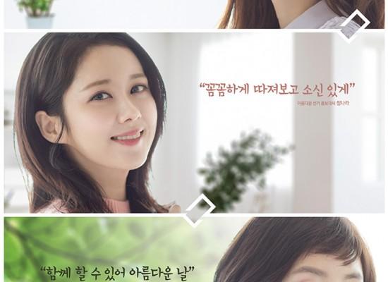 [중앙선거관리위원회] 제19대 대통령선거 홍보 포스터