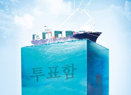 [중앙선거관리위원회] 제19대 대통령선거 선상투표 포스터, 리플릿