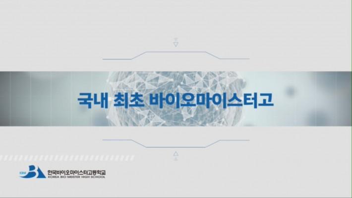 [한국바이오마이스터고] 홍보영상