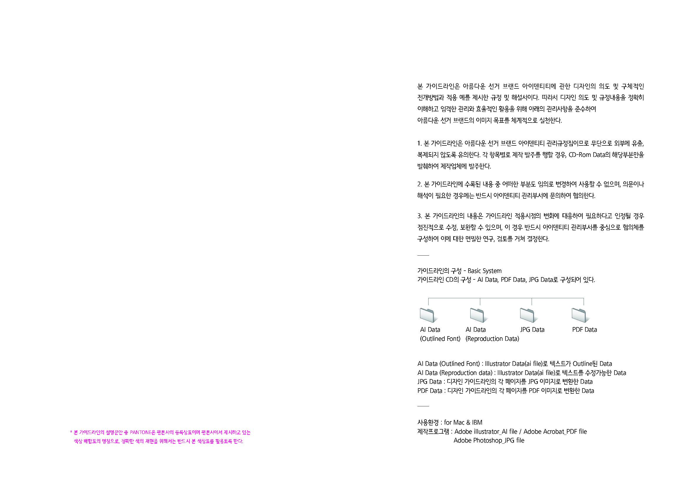아름다운선거 BI 디자인 가이드라인_v1.3_20170309_페이지_03