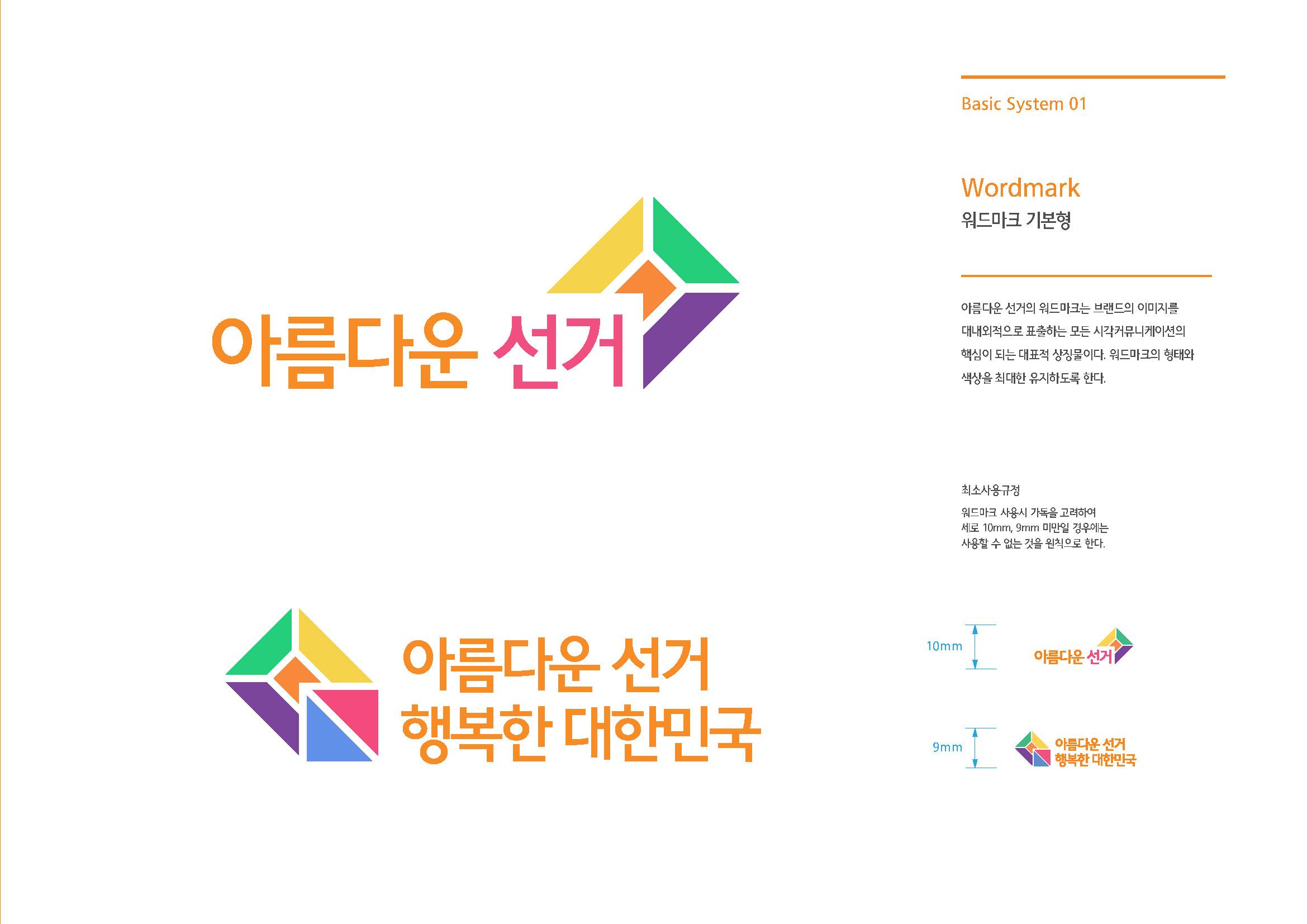 아름다운선거 BI 디자인 가이드라인_v1.3_20170309_페이지_05