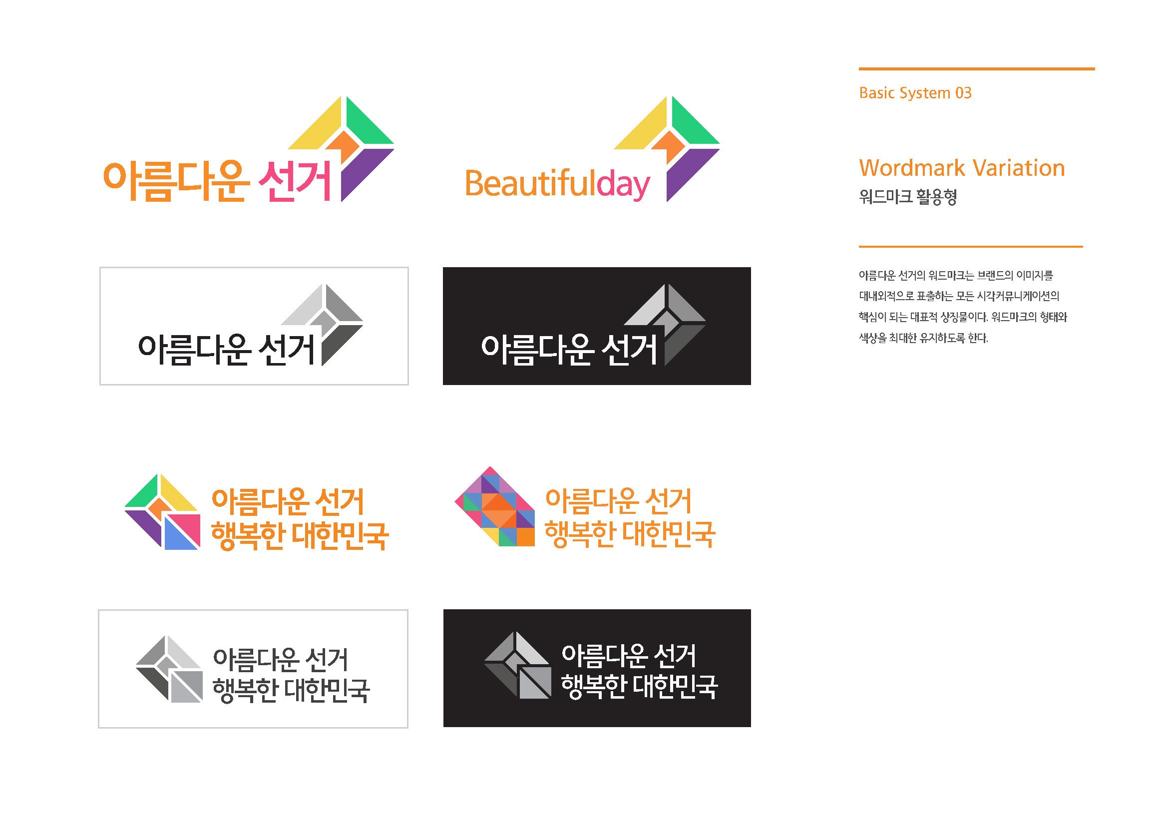 아름다운선거 BI 디자인 가이드라인_v1.3_20170309_페이지_07