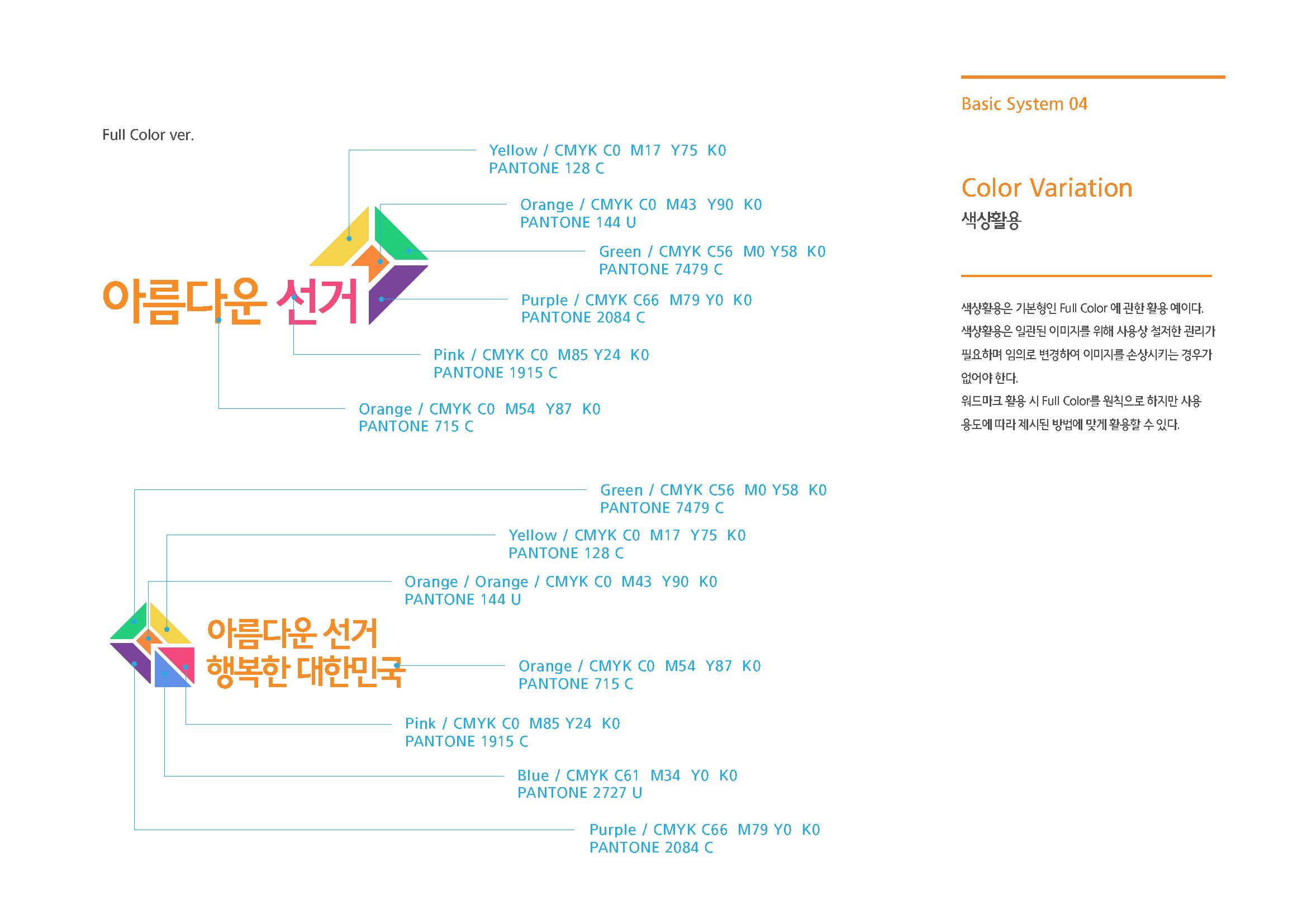 아름다운선거 BI 디자인 가이드라인_v1.3_20170309_페이지_08