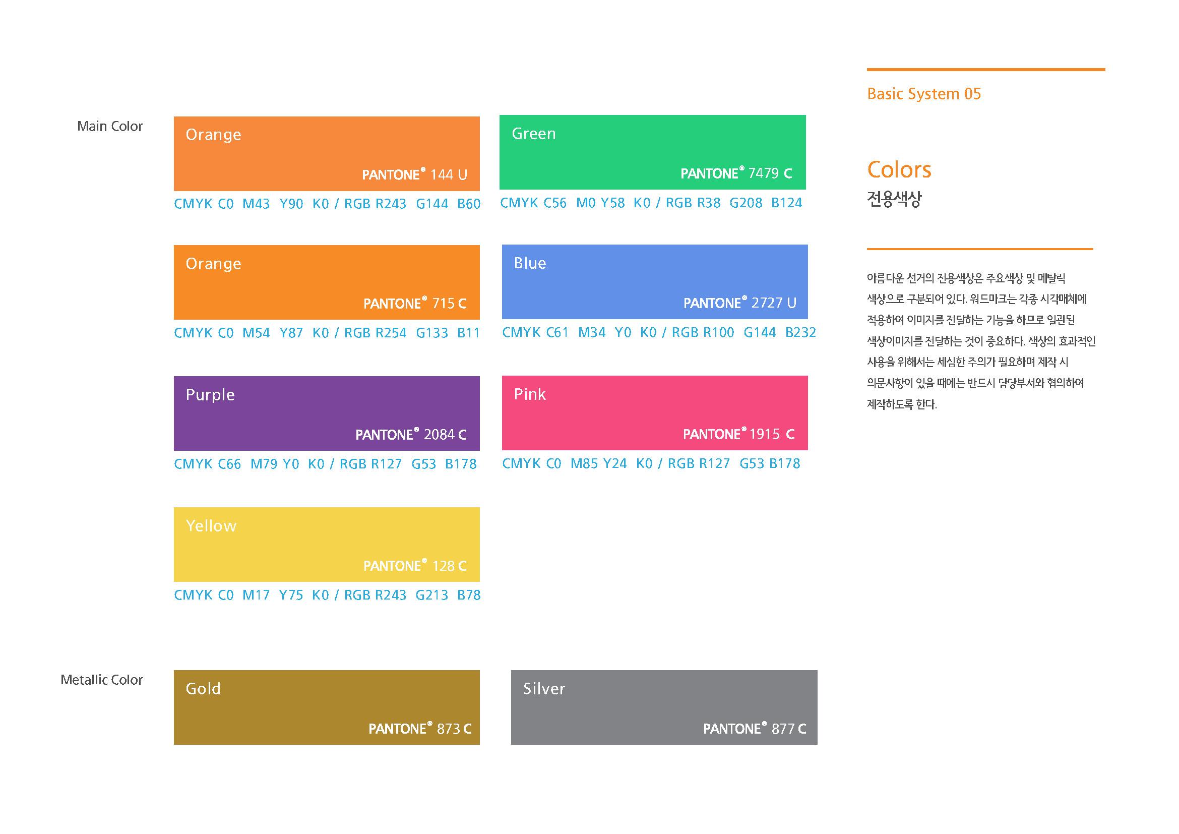 아름다운선거 BI 디자인 가이드라인_v1.3_20170309_페이지_10