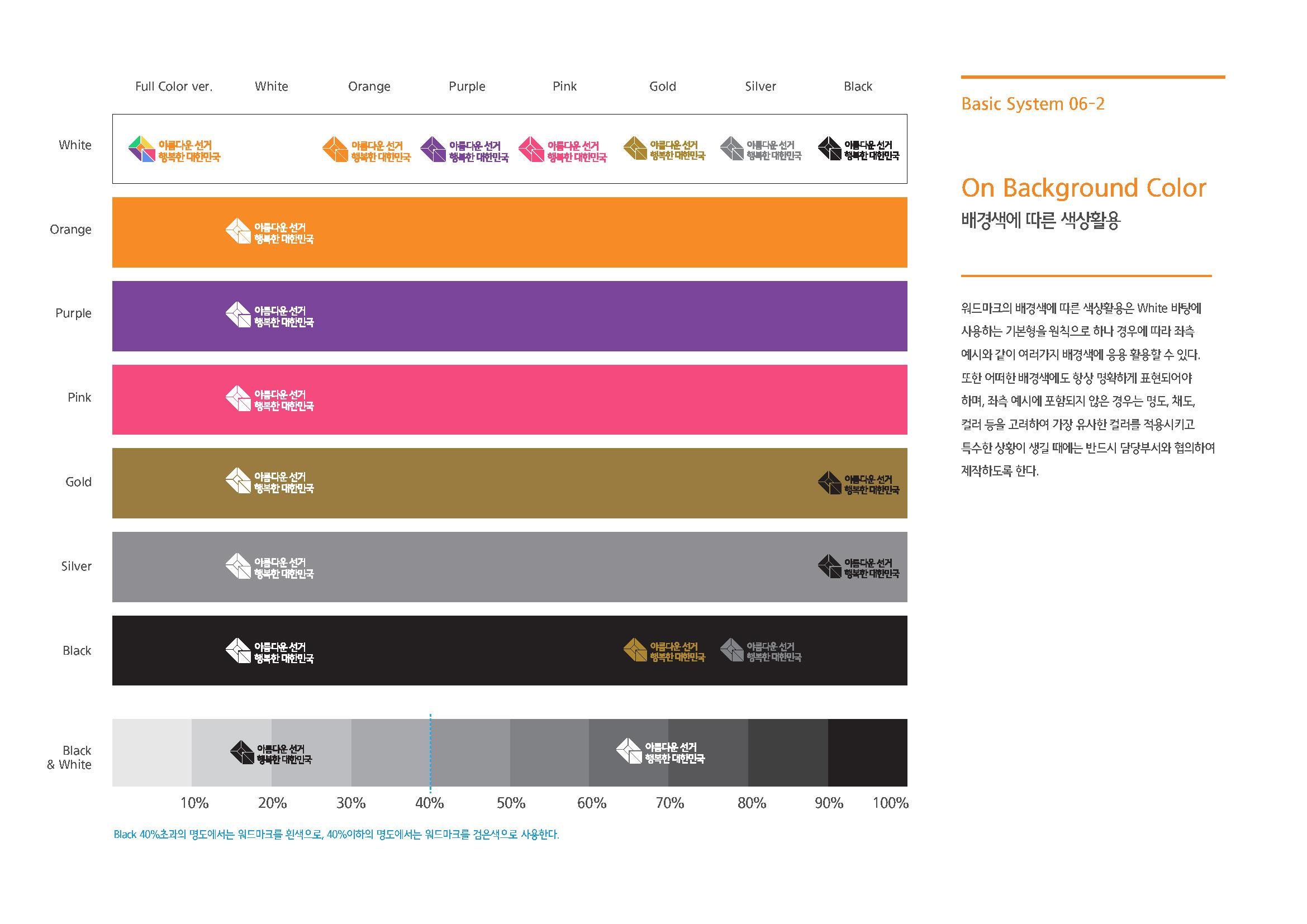 아름다운선거 BI 디자인 가이드라인_v1.3_20170309_페이지_12