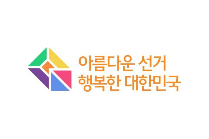 [중앙선거관리위원회] 제19대 대통령선거 슬로건 시그니처