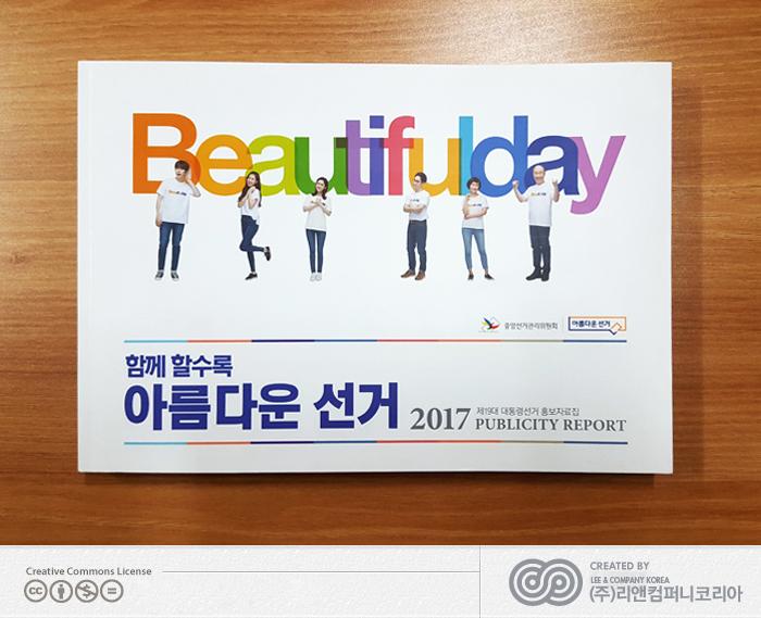 중앙선거관리위원회 제19대 대통령선거 홍보자료집 제작