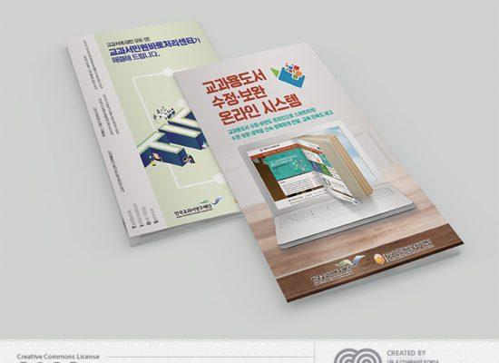 한국교과서연구재단 리플릿 2종 제작