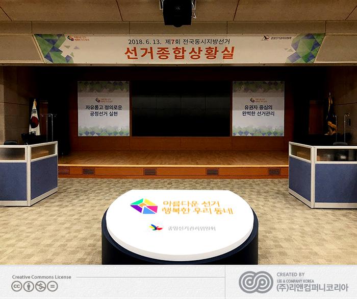 중앙선거관리위원회 선거종합상황실 조성