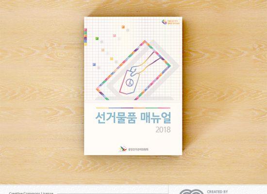 중앙선거관리위원회 2018 선거물품 메뉴얼 제작