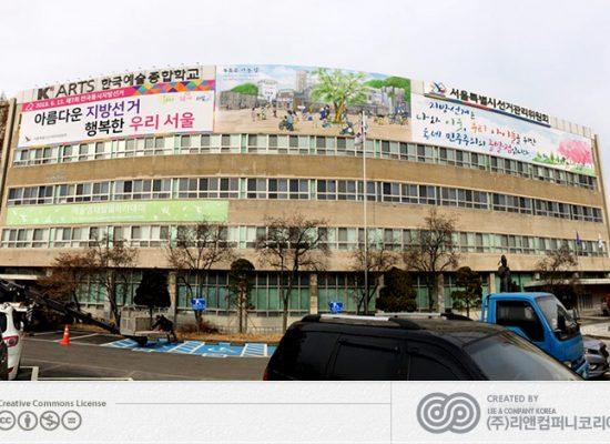 서울특별시선거관리위원회 제7회 전국동시지방선거 대형 현수막 제작
