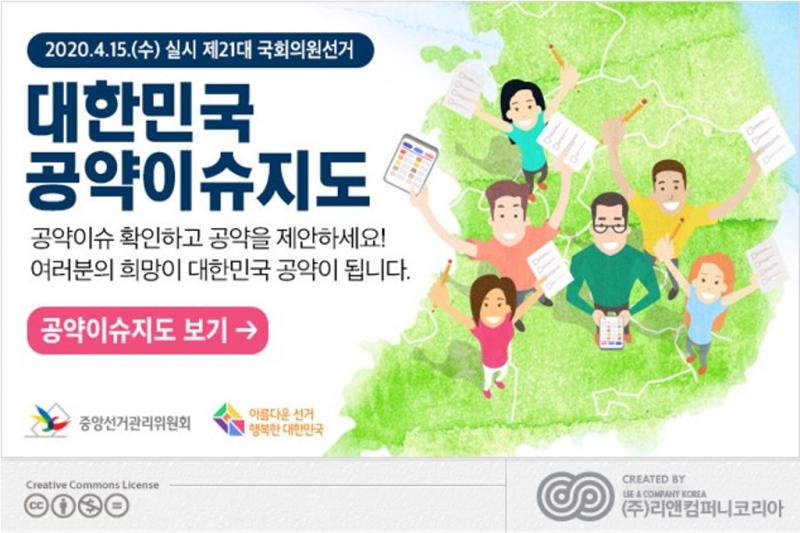 중앙선거관리위원회 포털사이트 배너광고 (네이버, 카카오)