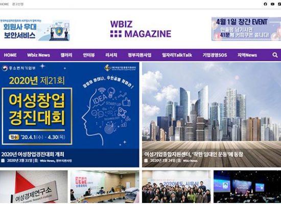 [한국여성경제인협회] 미디어플랫폼 웹사이트 구축