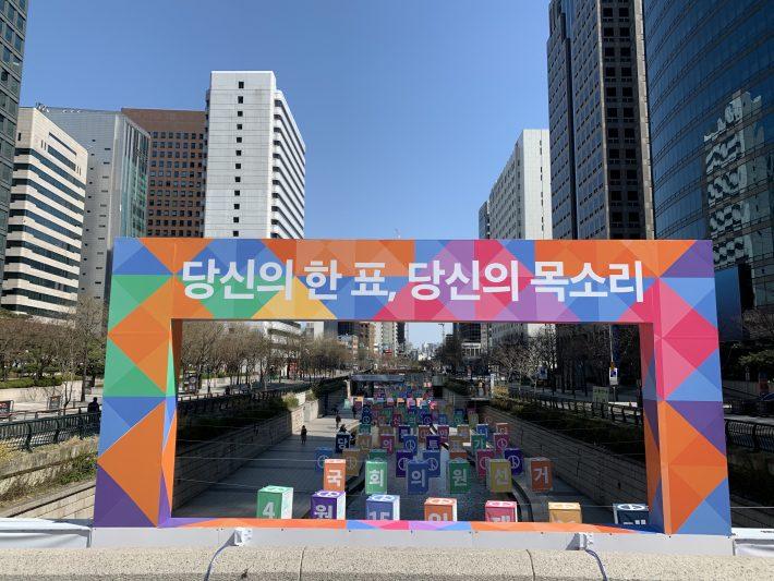 제21대 국회의원선거 청계천 투표독려 홍보물 설치 및 운영