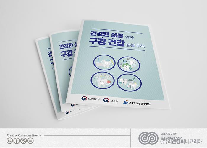 한국건강증진개발원 구강 건강 생활수칙 소책자, 포스터, 인포그래픽