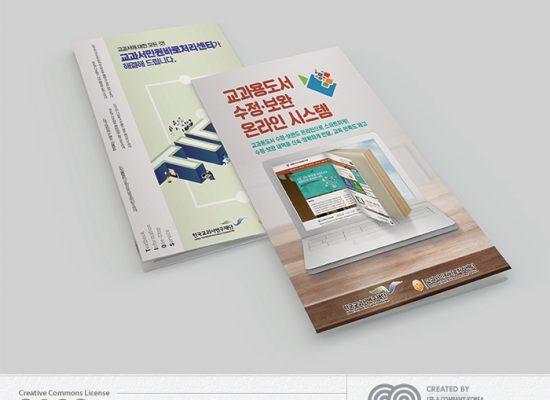 한국교과서연구재단 리플릿 제작